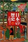 まんが日本の歴史―小学館版 (7)
