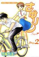 さゆリン 2 (まんがタイムコミックス)