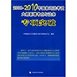 2008-2010 outline of the National Judicial Examination test sites and articles added : special break(Chinese Edition)
