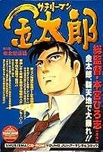 サラリーマン金太郎 3 デジタルコミック[CD-ROM付]