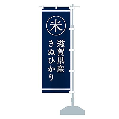 米/滋賀県産きぬひかり のぼり旗 チチ選べます(レギュラー60x180cm 右チチ)