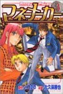 マネーメーカー 3 (講談社コミックス 月刊少年マガジン)