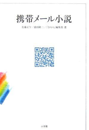 携帯メール小説