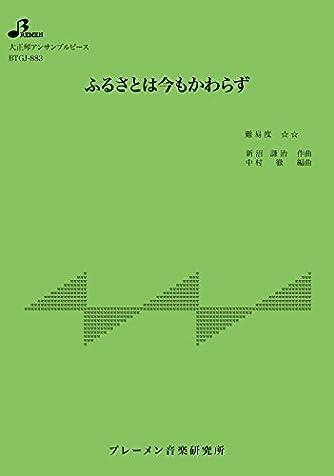 大正琴(アンサンブル)楽譜:ふるさとは今もかわらず (BTGJシリーズ/大正琴(アンサンブル)楽譜【3パート】)