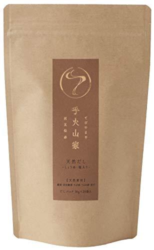 【手火山家】天然だし-しょうゆ・塩入り-だしパック10g×20袋入り-