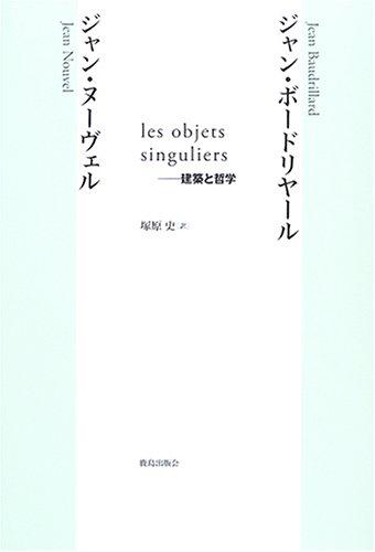 les objets singuliers―建築と哲学