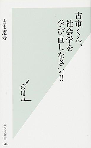 古市くん、社会学を学び直しなさい!! (光文社新書)の詳細を見る
