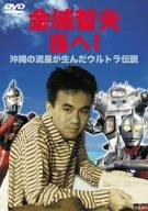 金城哲夫 西へ! [DVD]