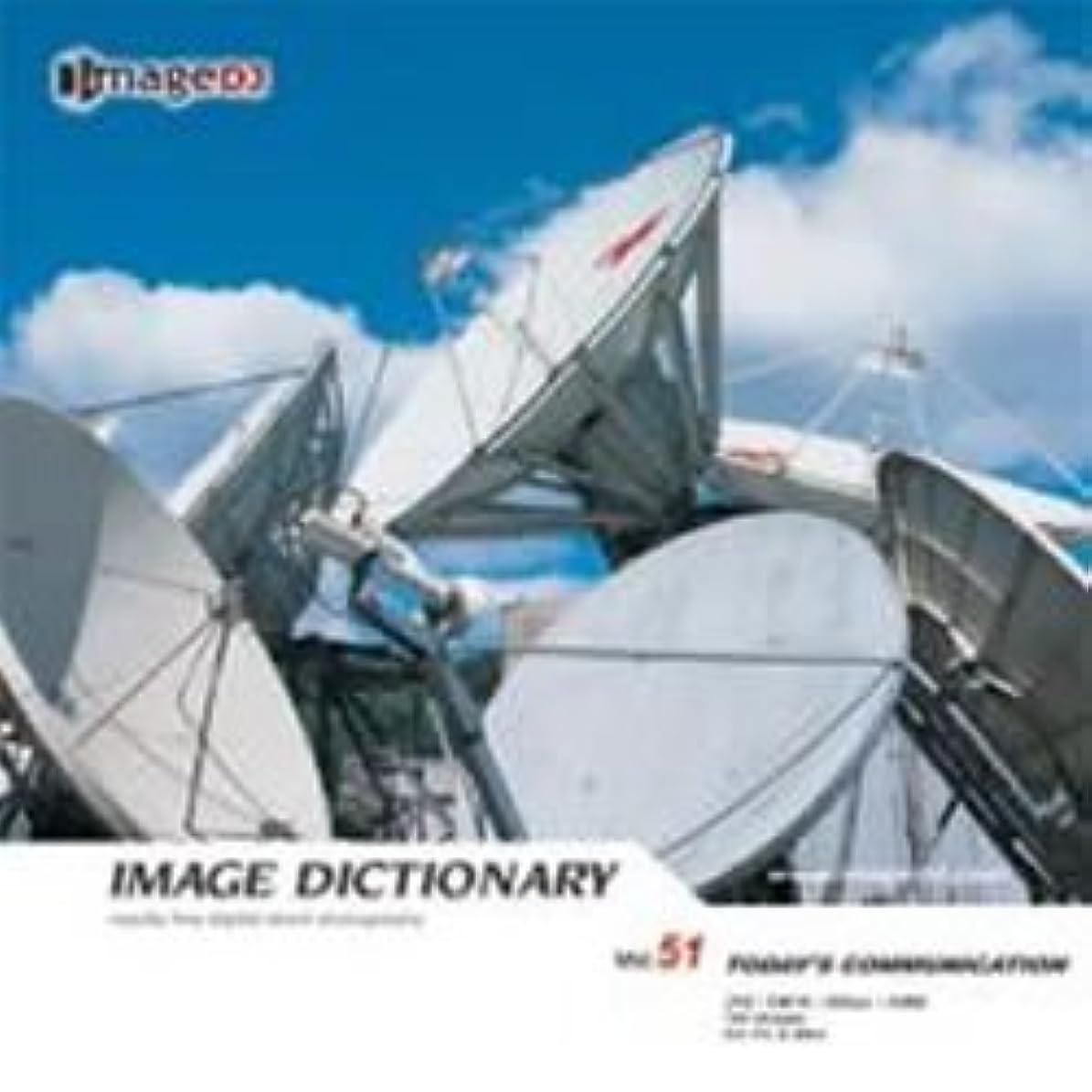 ホイッスル美しいストレージイメージ ディクショナリー Vol.51 情報通信