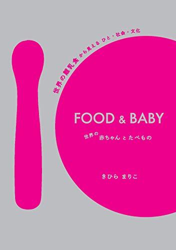 FOOD&BABY世界の赤ちゃんとたべもの-世界の離乳食から見えるひと・社会・文化
