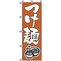 サインオンライン のぼり屋 のぼり旗 つけ麺 0300