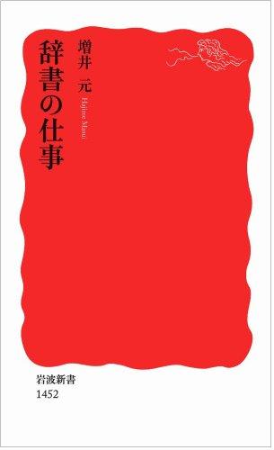 辞書の仕事 (岩波新書)