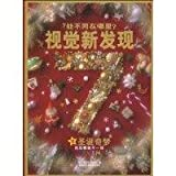Christmas Qimonda Zhejiang People s Fine Arts Publishing House