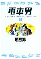電車男~ネット発、各駅停車のラブ・ストーリー~ 1 (ヤングサンデーコミックス)