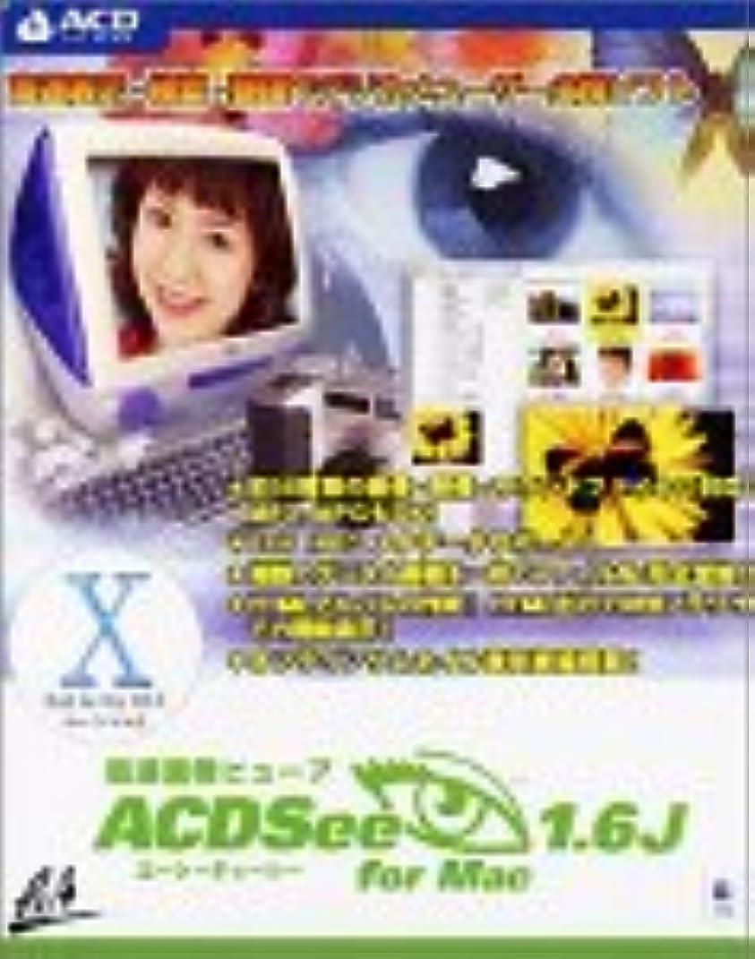 離すパンサー資格ACDSee for MAC 1.6J