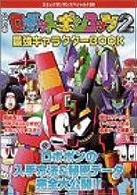 公式本ロボットポンコッツ2最強キャラクターBOOK (コミックボンボンスペシャル (138))
