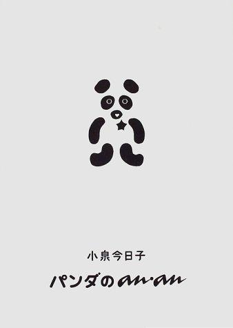 パンダのan an