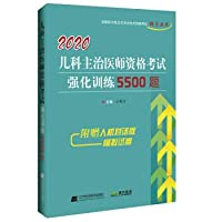 2020 pediatric physician qualification examination questions intensive training 5500(Chinese Edition)