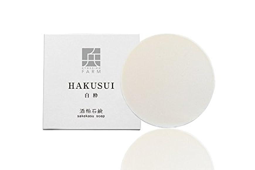 実証する秋慣性HAKUSUI 白粋 酒粕石鹸