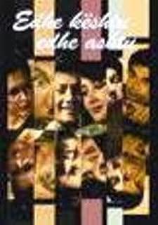 ALBANIA MOVIE DVD EDHE KESHTU EDHE ASHTU FILM KOMEDI SHQIP