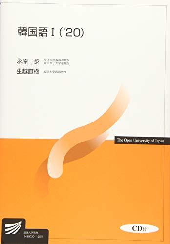 韓国語I('20) <CD付> (放送大学教材)