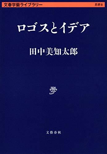 ロゴスとイデア (文春学藝ライブラリー)