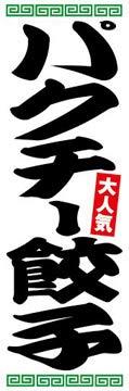 のぼり旗スタジオ のぼり旗 パクチー餃子003 大サイズ H2700mm×W900mm