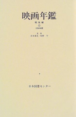 映画年鑑 (戦後編17)の詳細を見る