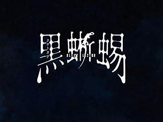 黒蜥蜴 BLACK LIZARD(NHKオンデマンド)