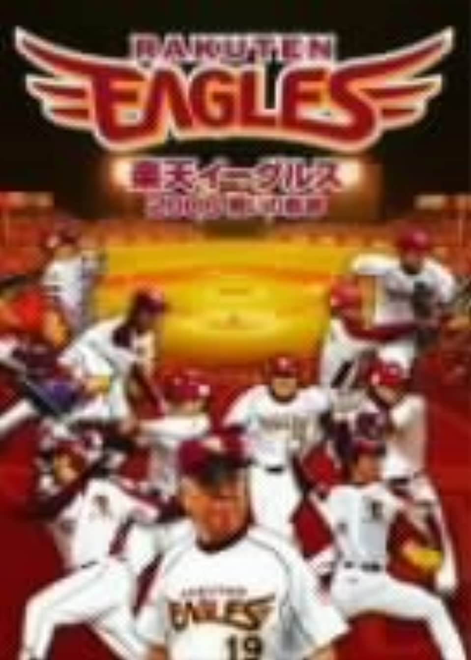 平和細部難民楽天イーグルス2006 戦いの軌跡 [DVD]
