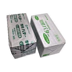 ハイグレード発酵バター 味比べセット(カルピス、雪印) 450gx2個