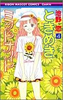 ときめきミッドナイト 4 (りぼんマスコットコミックス)