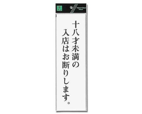 光 プレート 十八才未満の入店は~ 00783889-1 UP390-57