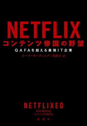 NETFLIX コンテンツ帝国の野望―GAFAを超える最強IT企業―