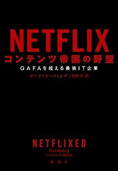 [ジーナ・キーティング, 牧野洋]のNETFLIX コンテンツ帝国の野望―GAFAを超える最強IT企業―