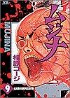 ムジナ (9) (ヤングサンデーコミックス)