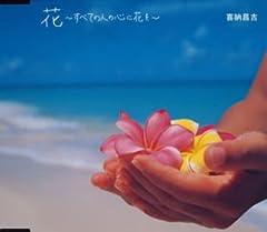 花 ~すべての人の心に花を~