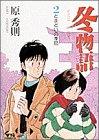 冬物語 (2) (ヤングサンデーコミックス)