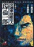 交通事故鑑定人環倫一郎 第10巻 (ジャンプコミックスデラックス)