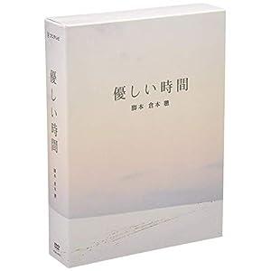 """優しい時間 DVD-BOX"""""""