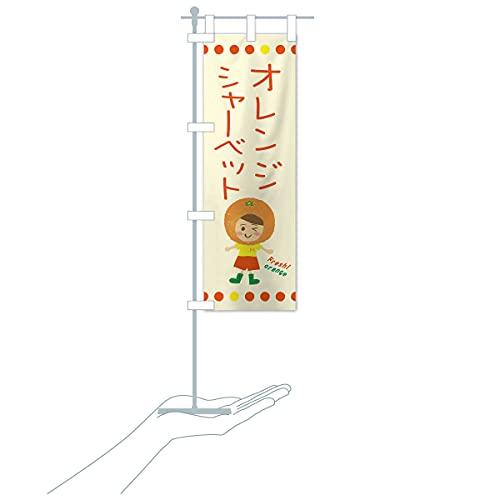 卓上ミニオレンジシャーベット のぼり旗 サイズ選べます(卓上ミニのぼり10x30cm 立て台付き)