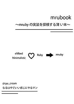 [大久保諒]のmrubook: mruby の実装を探検する薄い本