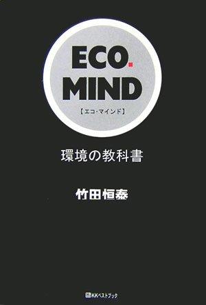 ECO・MIND―環境の教科書 (ベストセレクト 751)