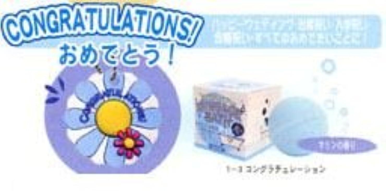 チャンスアクション石想いが届くメッセージ入り入浴剤「メッセージバス?マリンの香り」