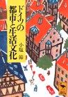 ドイツの都市と生活文化 (講談社学術文庫)