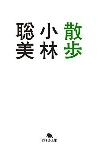 散歩 (幻冬舎文庫)