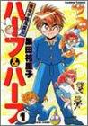 魔境学園風雲記ハーフ&ハーフ 1 (バンブー・コミックス)