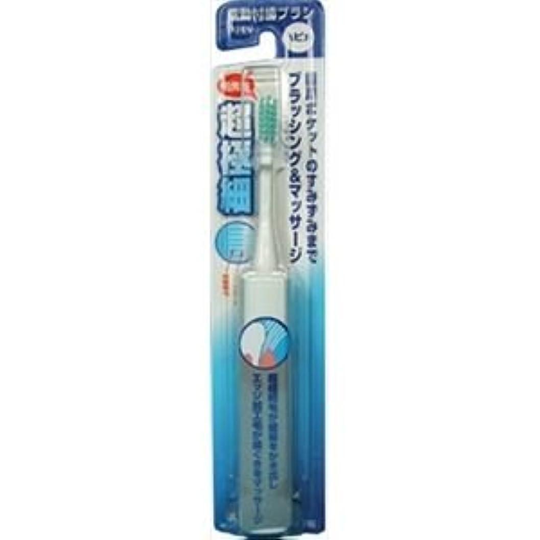 パワーセル反射そして(まとめ)ミニマムハピカ電動歯ブラシ超極細DBF-1W 【×3点セット】