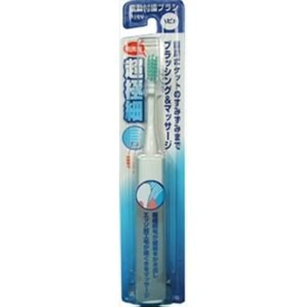 維持七時半脇に(まとめ)ミニマムハピカ電動歯ブラシ超極細DBF-1W 【×12点セット】