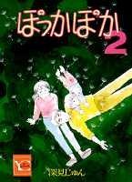 ぽっかぽか (2) (You comics)